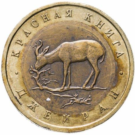 купить 50 рублей 1994 ЛМД джейран