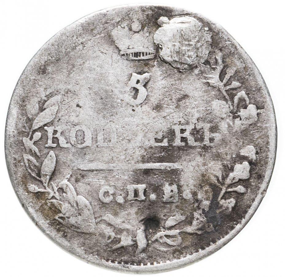 купить 5 копеек 1819 СПБ-ПС