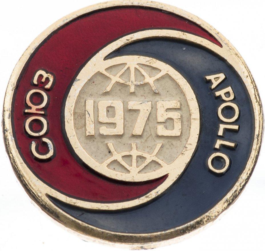 купить Значок Союз - Аполлон Космос СССР - США 1975 (Разновидность случайная )