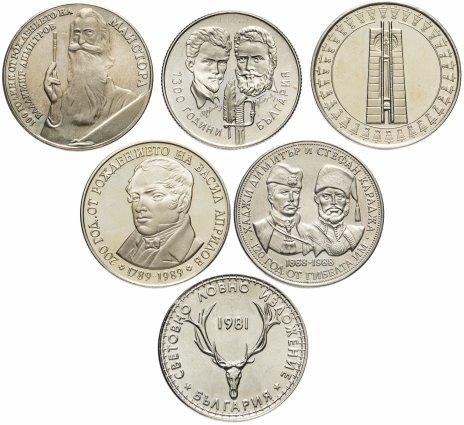 купить Болгария набор из 6 юбилейных монет 5 левов 1981-1989