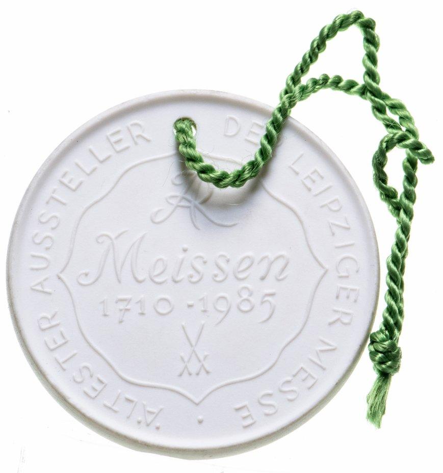 """купить Медаль из мейсенского фарфора """"Лейпцигская Ярмарка """", Германия (ГДР) 1985"""
