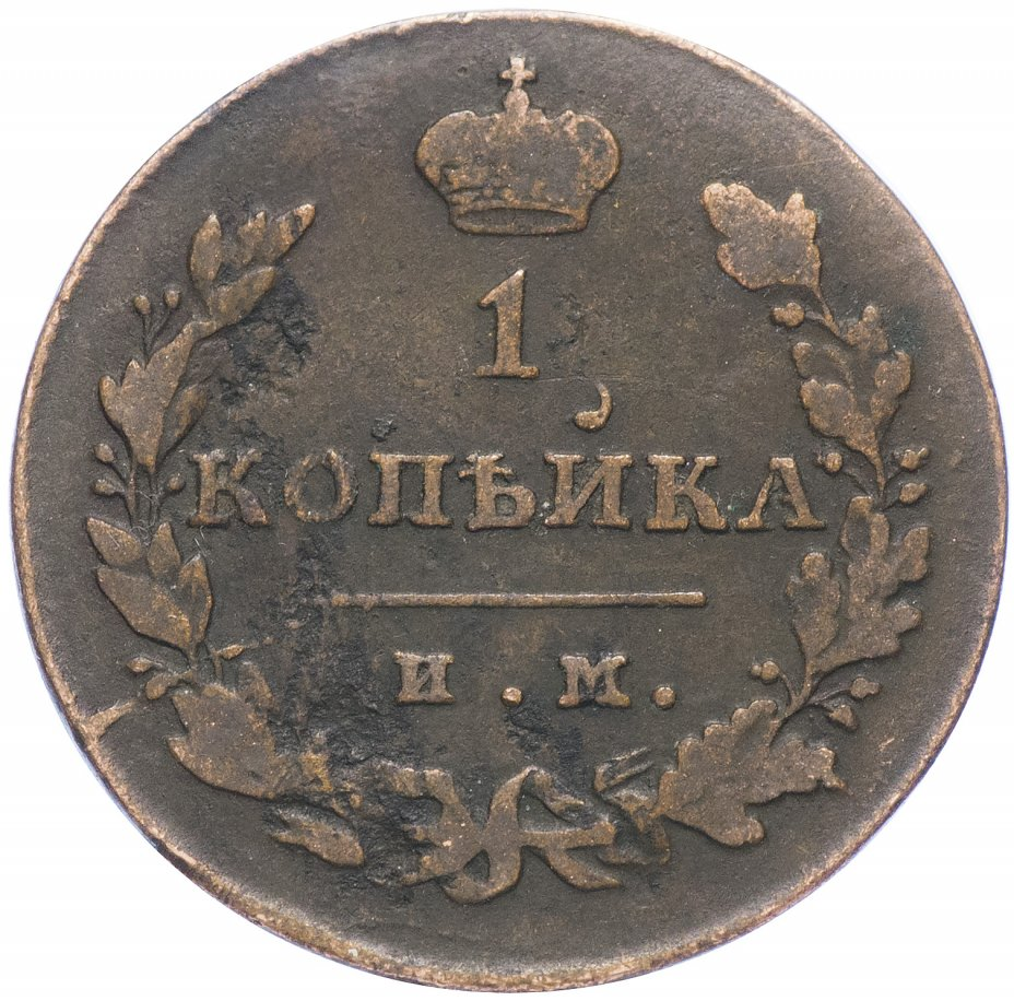 купить 1 копейка 1814 ИМ-ПС