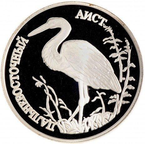 купить 1 рубль 1995 ЛМД Proof дальневосточный аист