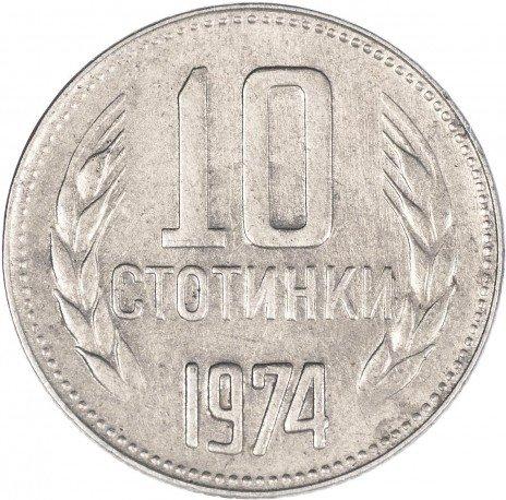 купить Болгария 10 стотинок 1974