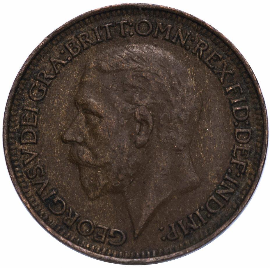купить Великобритания 1 фартинг (farthing) 1911-1936 период правления Георга V