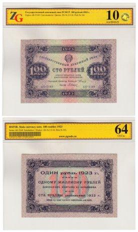 купить 100 рублей 1923 1-й выпуск, кассир Дюков, в слабе ZG ChUnc64 ПРЕСС