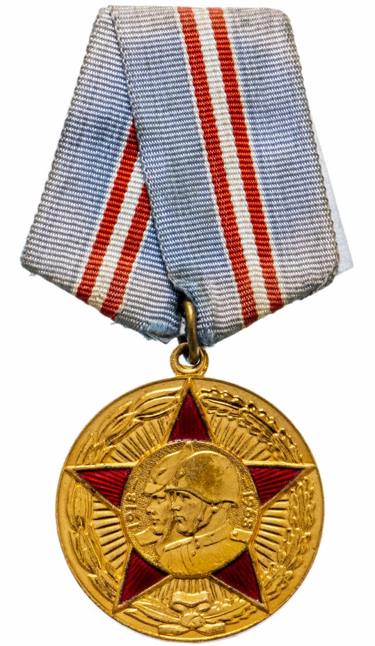 """купить Медаль СССР 1968 г """"50 лет вооруженным силам СССР"""", булавка"""