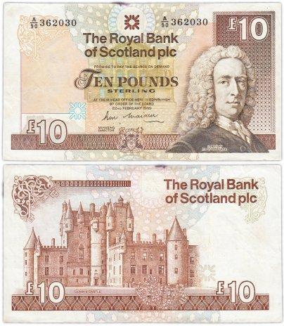 купить Шотландия 10 фунтов 1989 (Pick 348а) ROYAL BANK OF SCOTLAND PLC