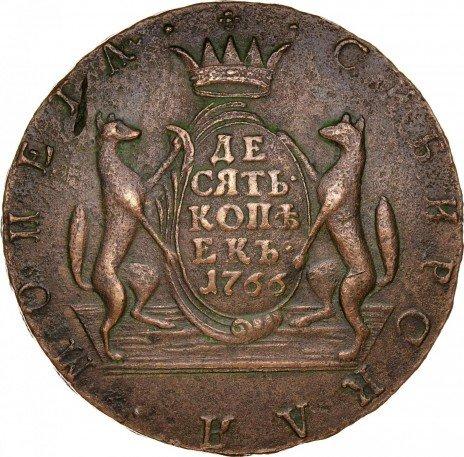 купить 10 копеек 1766 года сибирские