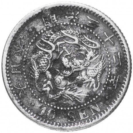 купить Япония 10 сенов 1899 Муцухито (Мейдзи)