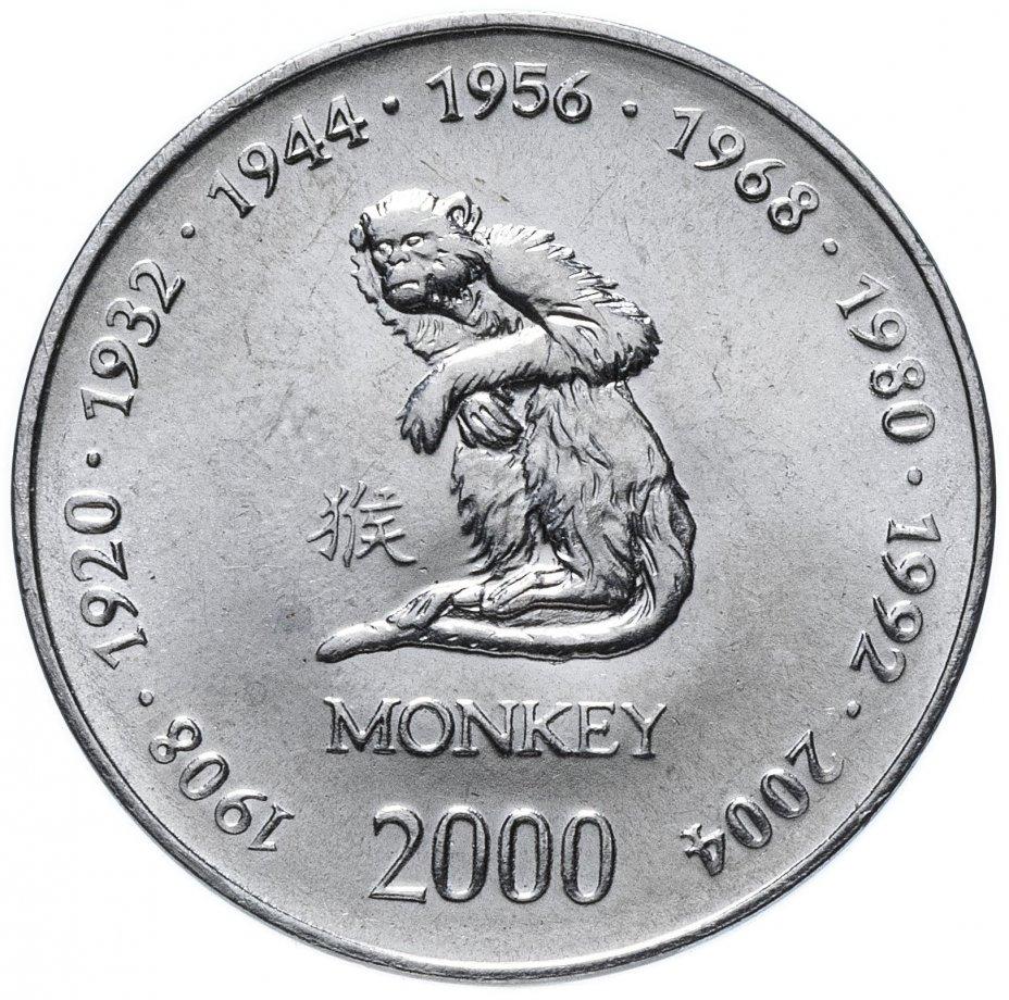 купить Сомали 10 шиллингов (shillings) 2000 Китайский гороскоп - год обезьяны