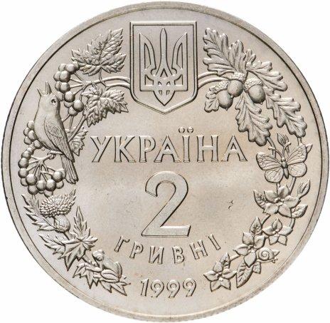 """купить Украина 2 гривны 1999 """"Флора и фауна - Любка двулистная"""""""