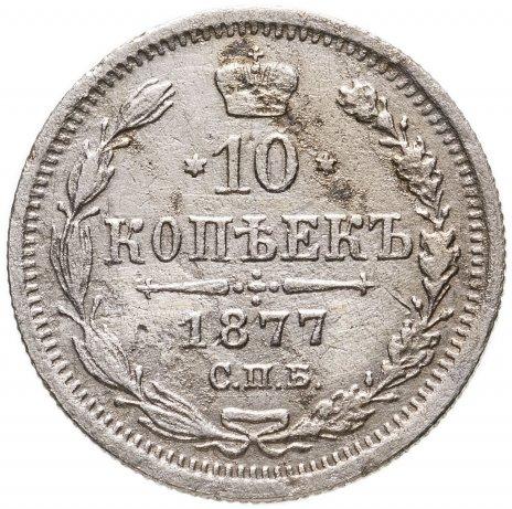 купить 10 копеек 1877 СПБ-HI