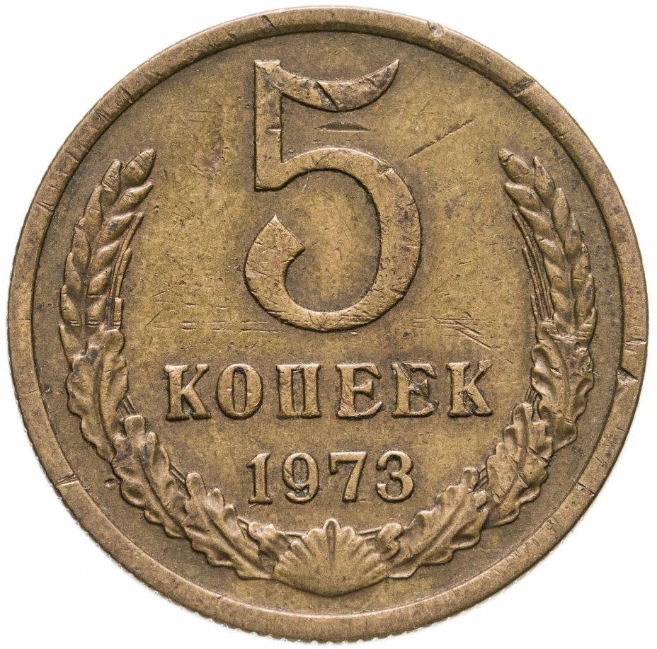 купить 5 копеек 1973