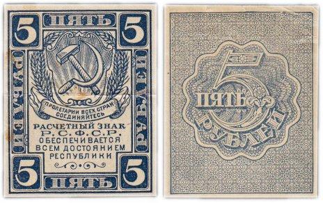 купить 5 рублей 1920 без водяного знака
