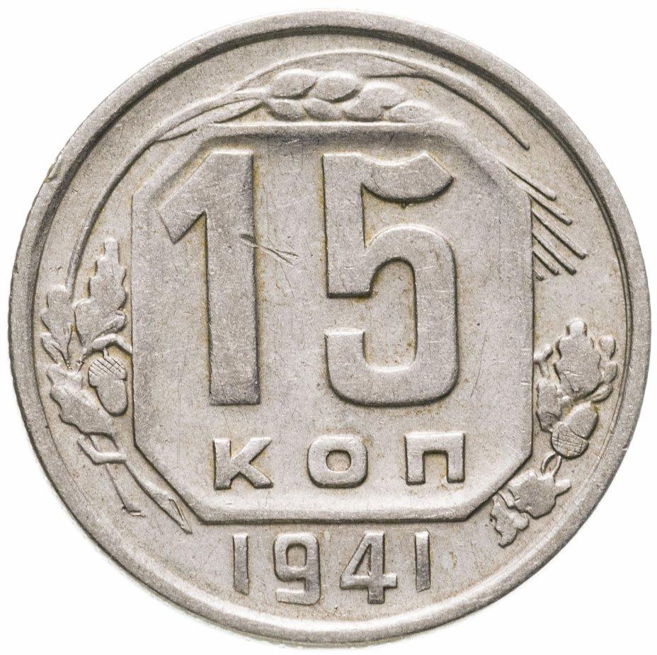 купить 15 копеек 1941
