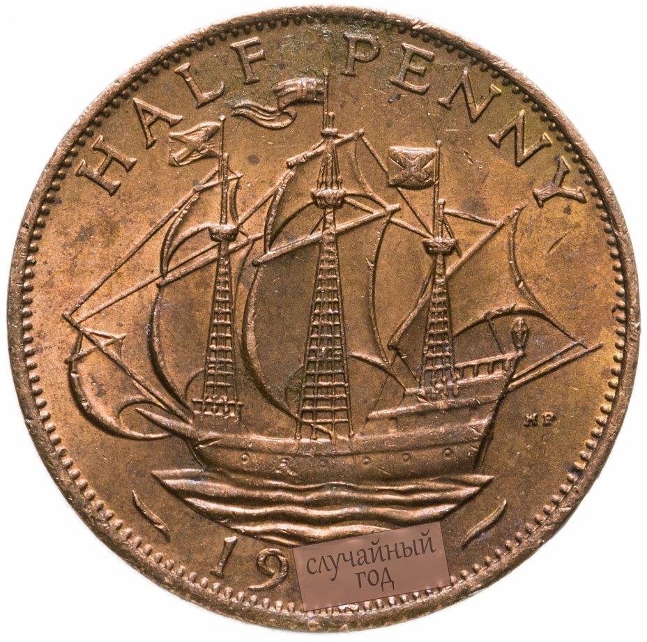 купить Великобритания 1/2 пенни (penny) 1954-1970, случайная дата