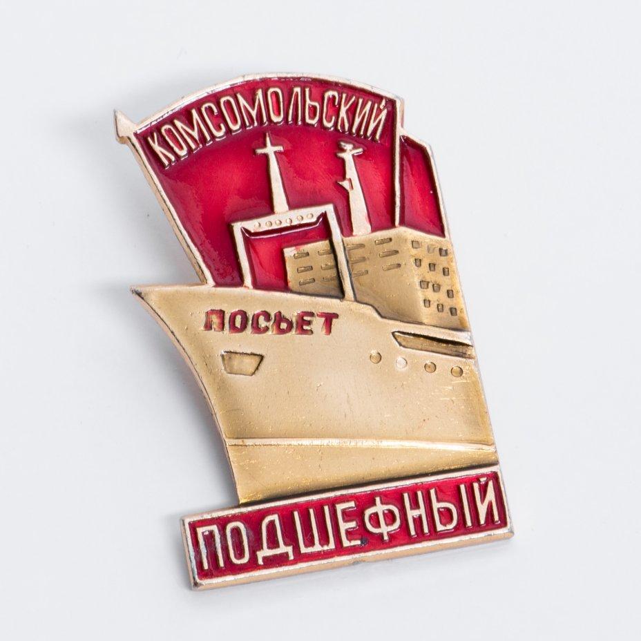купить Значок Флот Комсомольский подшефный Посьет ЛАО 1972, булавка