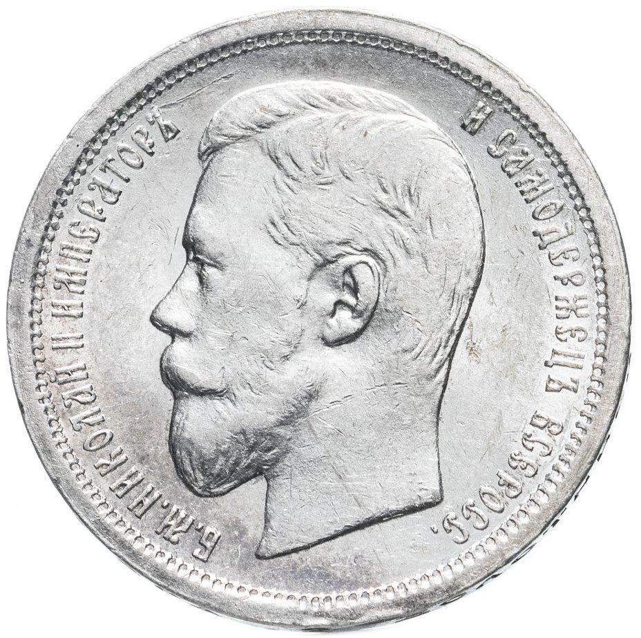 купить 50 копеек 1896 А.Г, Биткин № 72