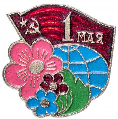 """купить Значок СССР 1970 г """"1 Мая"""", булавка"""