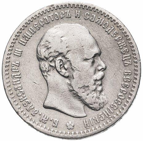 купить 1 рубль 1891 АГ, Биткин № 74