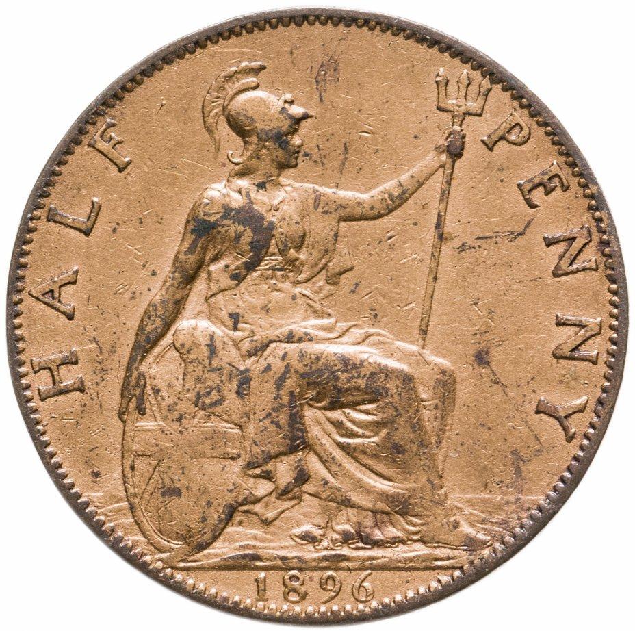 купить Великобритания 1/2 пенни 1896