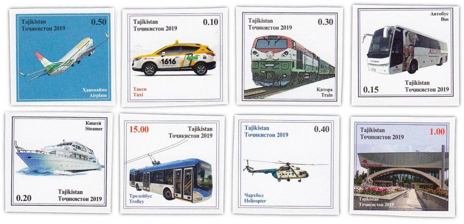 купить Таджикистан 2019 набор БЕЗЗУБЦОВЫЙ 8 марок (Транспорт. Автомобиль, Автобус, Катер, Поезд, Вертолет, Самолет)