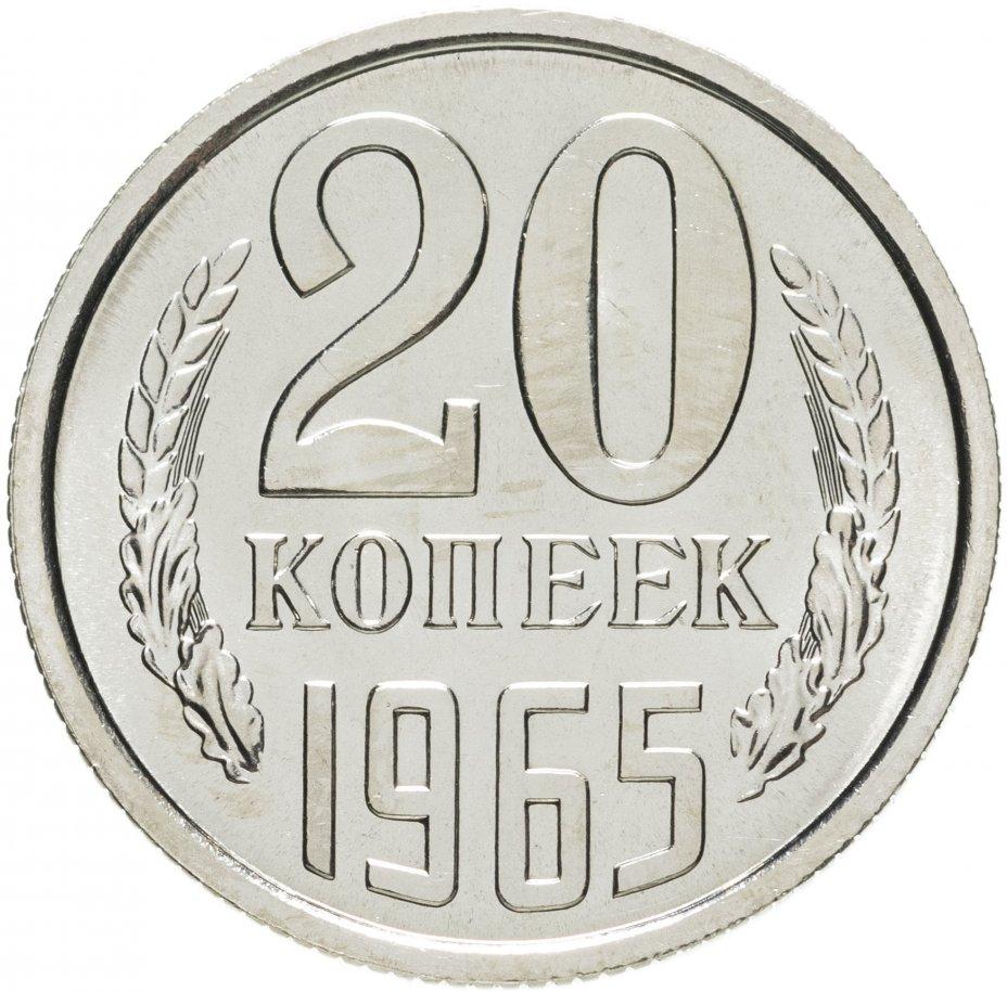 купить 20 копеек 1965 штемпельный блеск