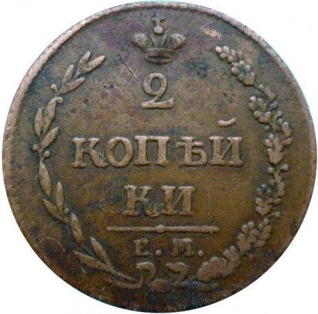 купить 2 копейки 1810 года ЕМ-НМ большие цифры