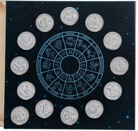 """купить Приднестровье набор 2016 года серии """"Знаки Зодиака"""", 13 монет в официальном буклете"""