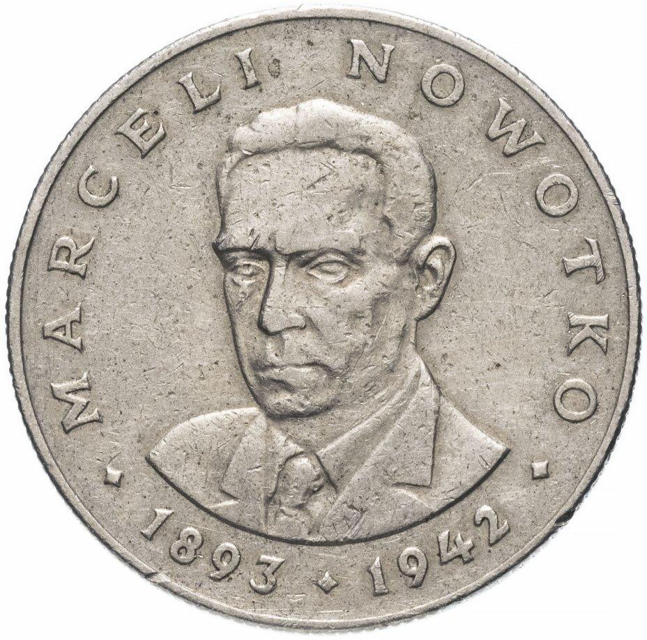 """купить Польша 20 злотых (zlotych) 1976 Марсель Новотко, знак монетного двора """"MW"""""""