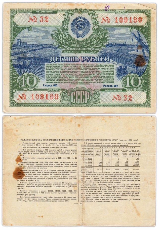 купить Облигация 10 рублей 1951 Государственный заем развития народного хозяйства СССР
