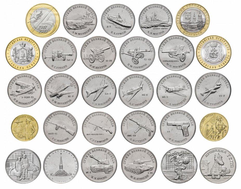 купить Набор всех новинок ЦБ РФ 2020 года из недрагоценных металлов - 29 монет