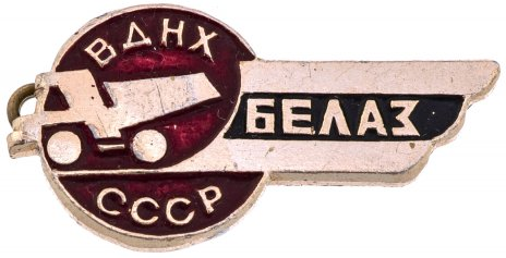"""купить Значок СССР ВДНХ ,""""  ВДНХ-БЕЛАЗ """""""