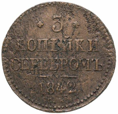 купить 3 копейки 1842 СМ