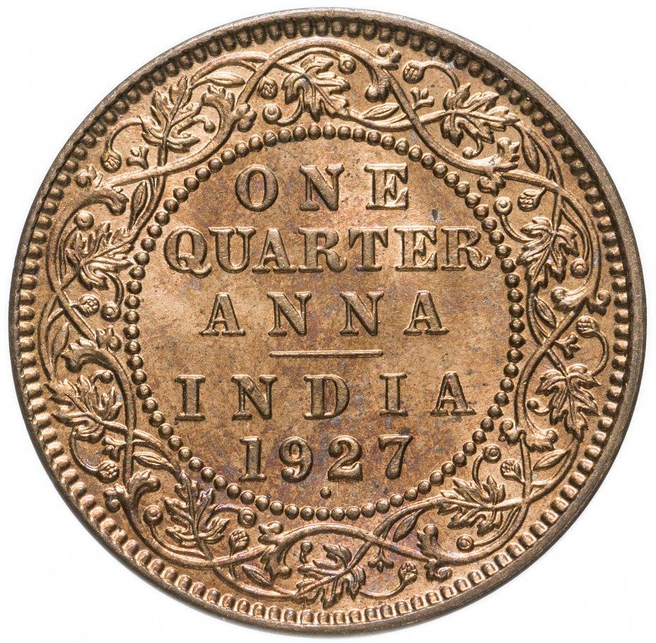 купить Британская Индия 1/4 анны (anna) 1927 •