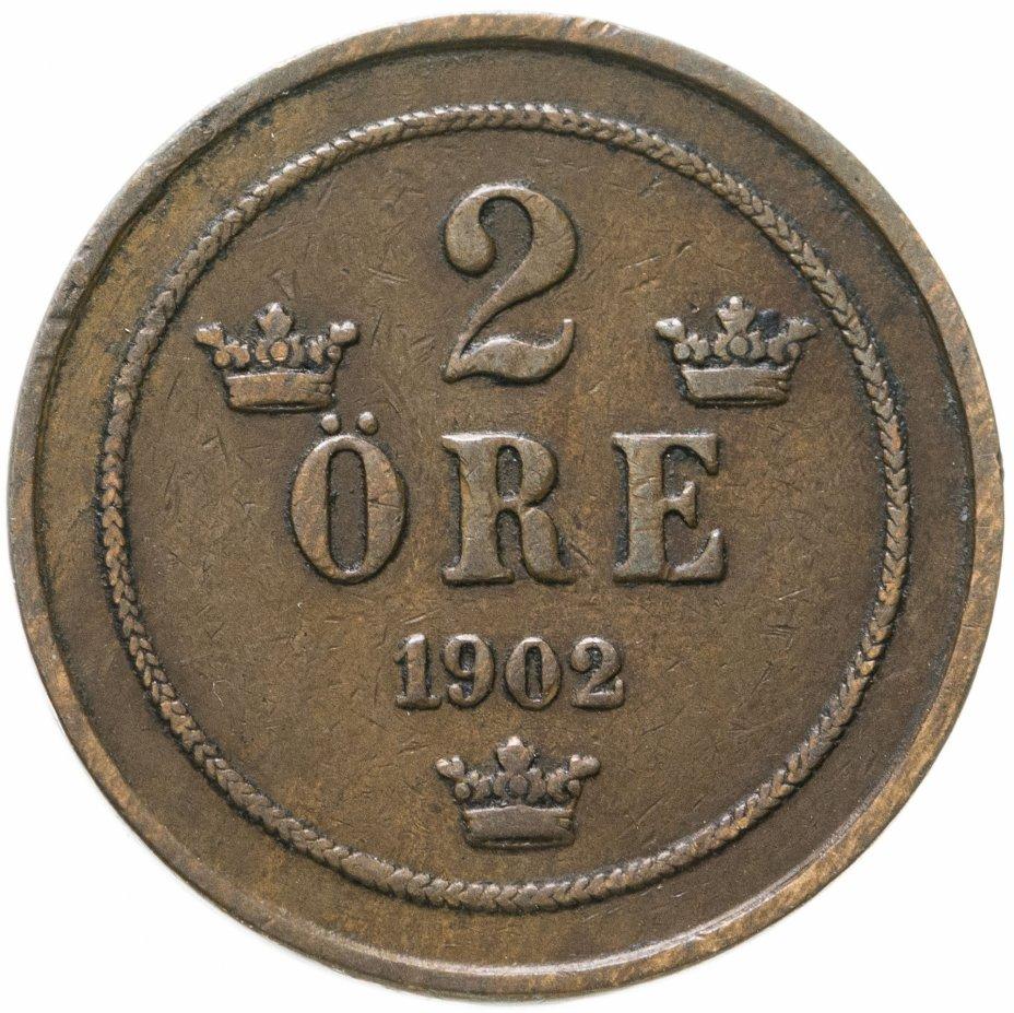 купить Швеция 2 эре (ore) 1902