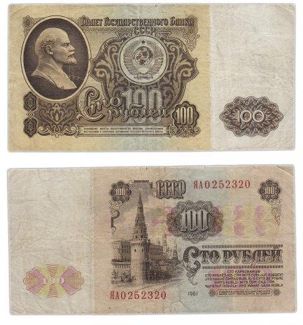купить 100 рублей 1961 серия ЯА замещенка (серия замещения)