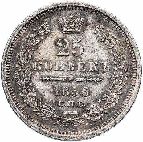 купить 25 копеек 1856 СПБ-ФБ