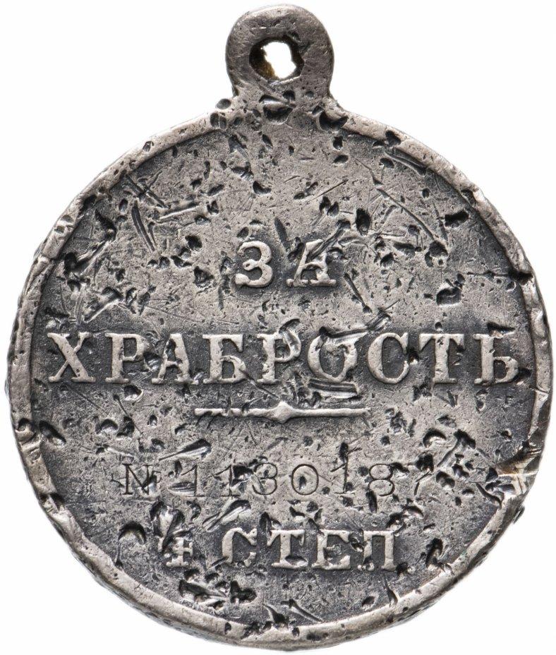 """купить Медаль """"За храбрость"""" 4 степени, номерная"""