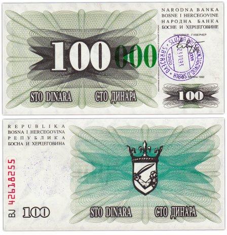 купить Босния и Герцеговина 100000 динар 1993 (Pick 56g) Штамп - Сараево. Цифры зеленые длинные