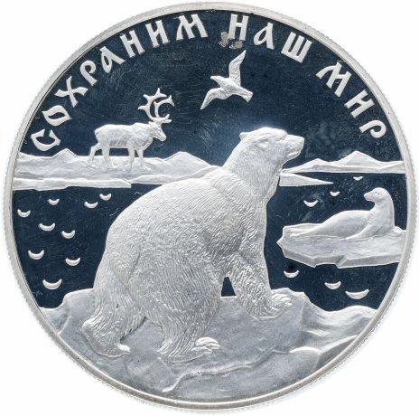"""купить 25 рублей 1997 ММД """"Сохраним наш мир - полярный медведь"""""""