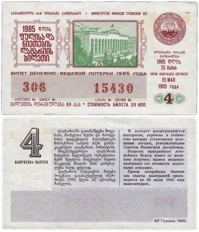 купить Лотерейный билет Грузия 30 копеек 1985 (4-й выпуск)