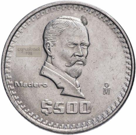 купить Мексика 500 песо (pesos) 1986-1989, случайная дата