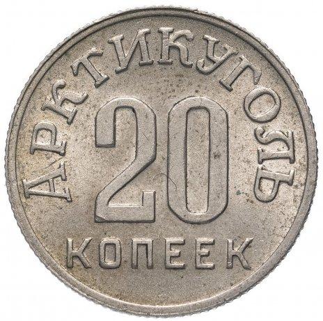 купить 20 копеек 1946 Арктикуголь, о. Шпицберген