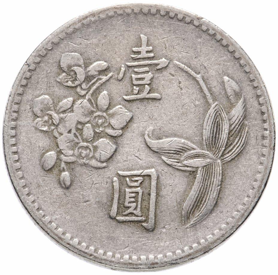 купить Тайвань 1 доллар (dollar) 1960-1980, случайная дата