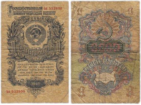 купить 1 рубль 1947 (1957) 15 лент в гербе