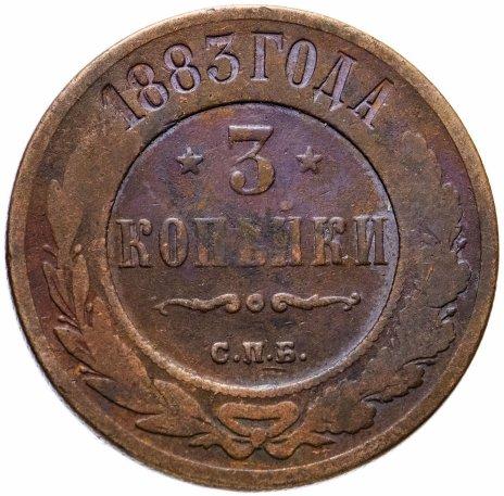 купить 3 копейки 1883 СПБ