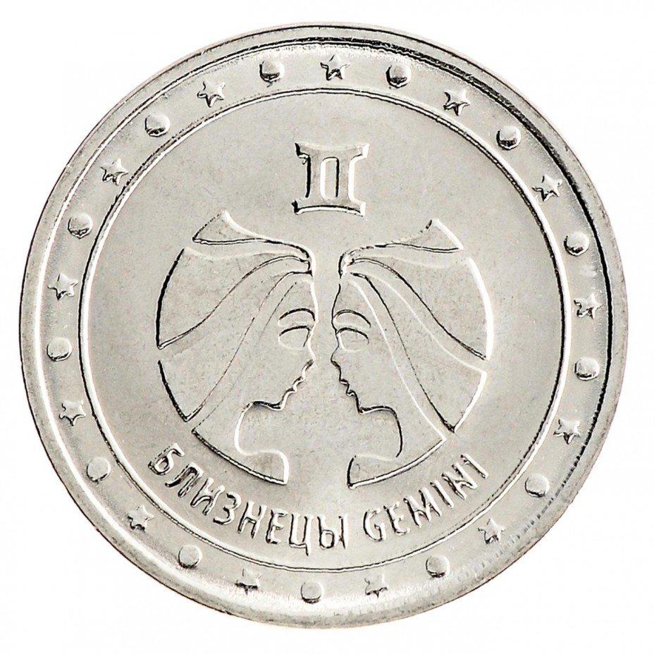 """купить Приднестровье 1 рубль 2016 """"Близнецы"""""""