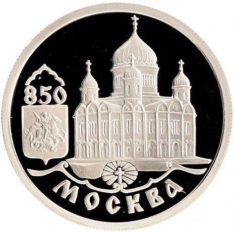 купить 1 рубль 1997 ММД Proof 850-летие основания Москвы храм Христа Спасителя